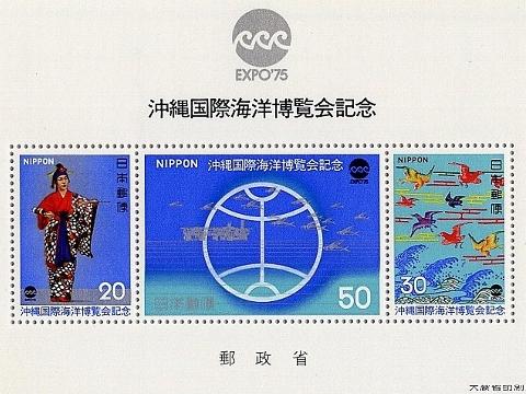 EXPO '75 シート
